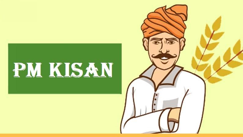 PM Kisan Samman Nidhi 9th Installment 2021 Status Check Online